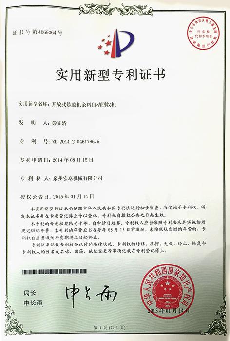 开放式炼胶机余料自动回收机 专利证书
