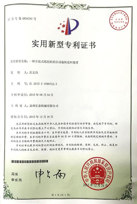 一种开放式炼胶机的自动旋转送料装置 专利证书