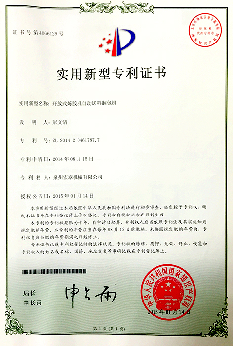 开放式炼胶机自动送料翻包机 专利证书